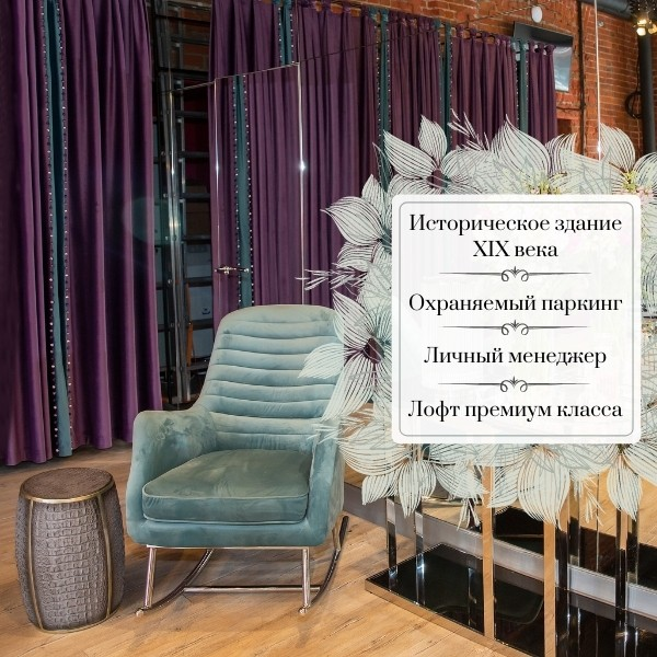 Фотография интерьева лофта Adornos Loft на Родчельской 15. Историческое здание XIX века.