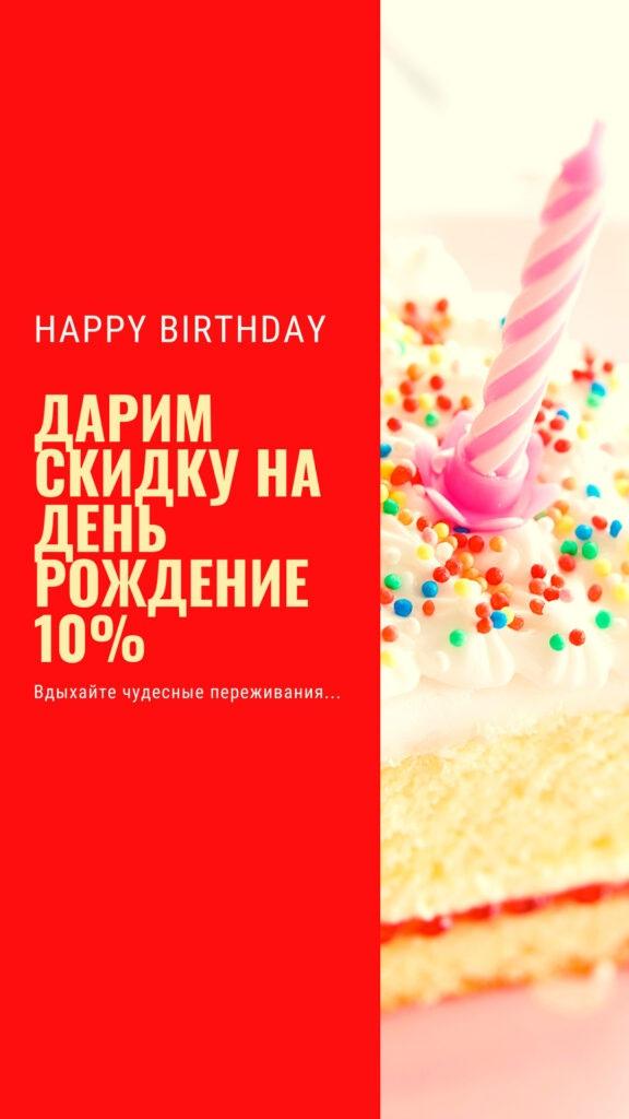 Дарим 10% на День Рождения!