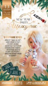 """13 декабря - New Year Party """"Щелкунчик"""""""