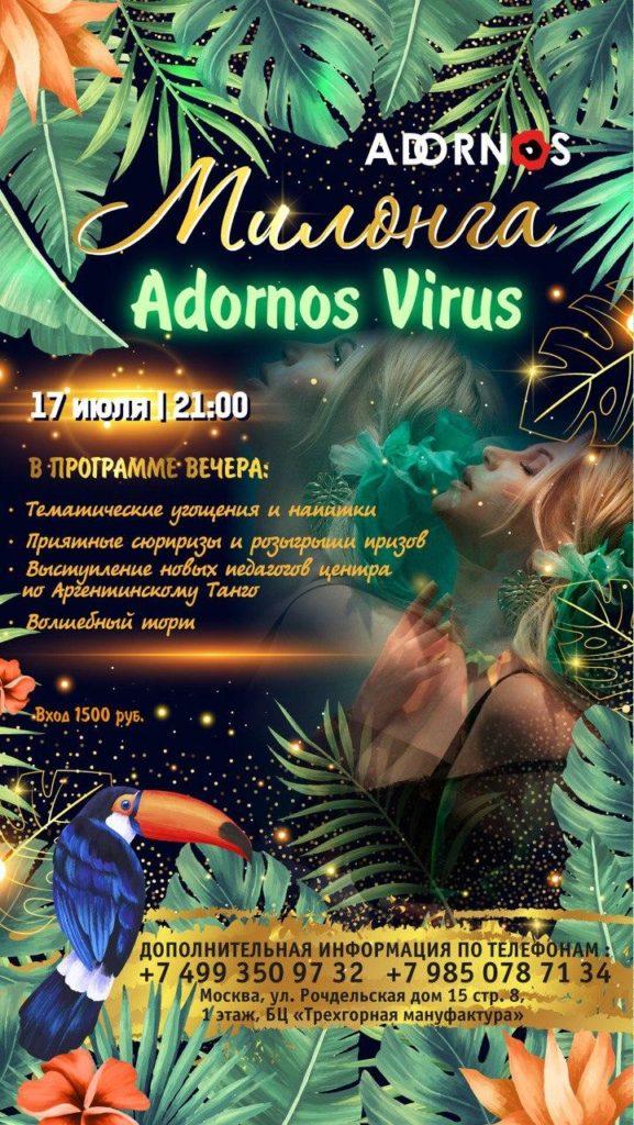 17 июля в 21:00 - Милонга Adornos Virus