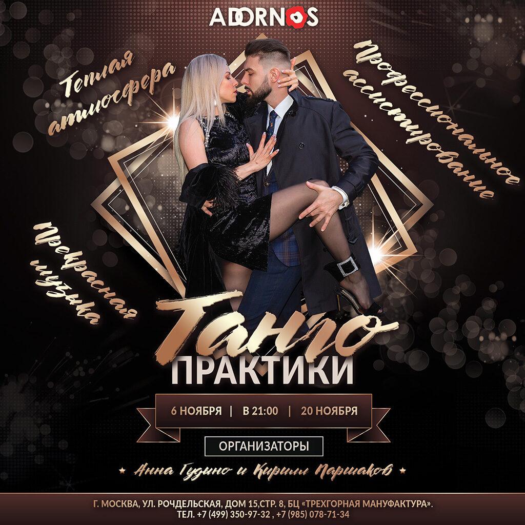 6 и 20 ноября Танго Практики с Кириллом Паршаковым и Анной Гудыно