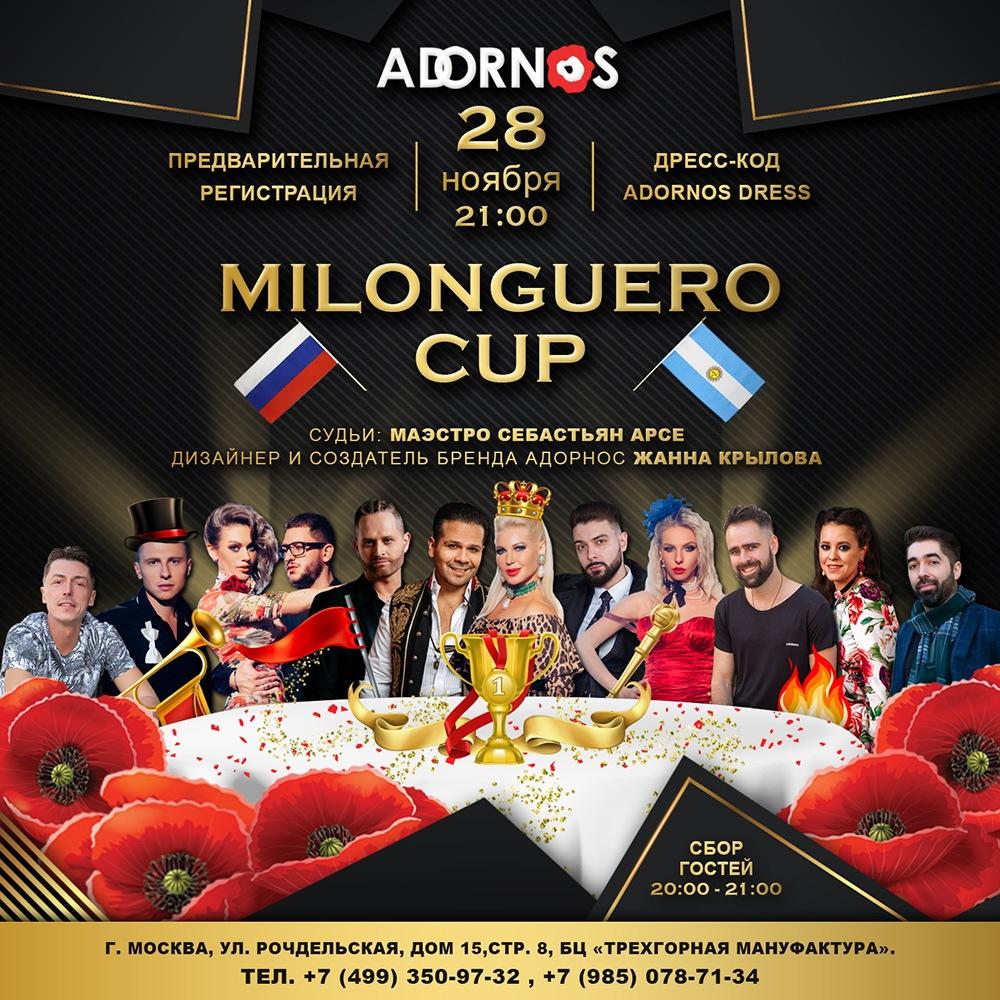 28 Ноября в 21:00 - Milonguero CUP