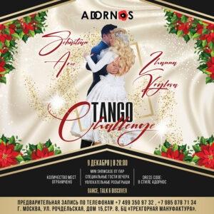 9 декабря в 20:00 - Tango Challenge
