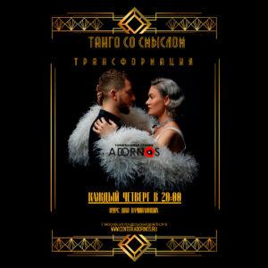 Курс «Танго со смыслом» с Еленой Штицкой и Дмитрием Муксиновым