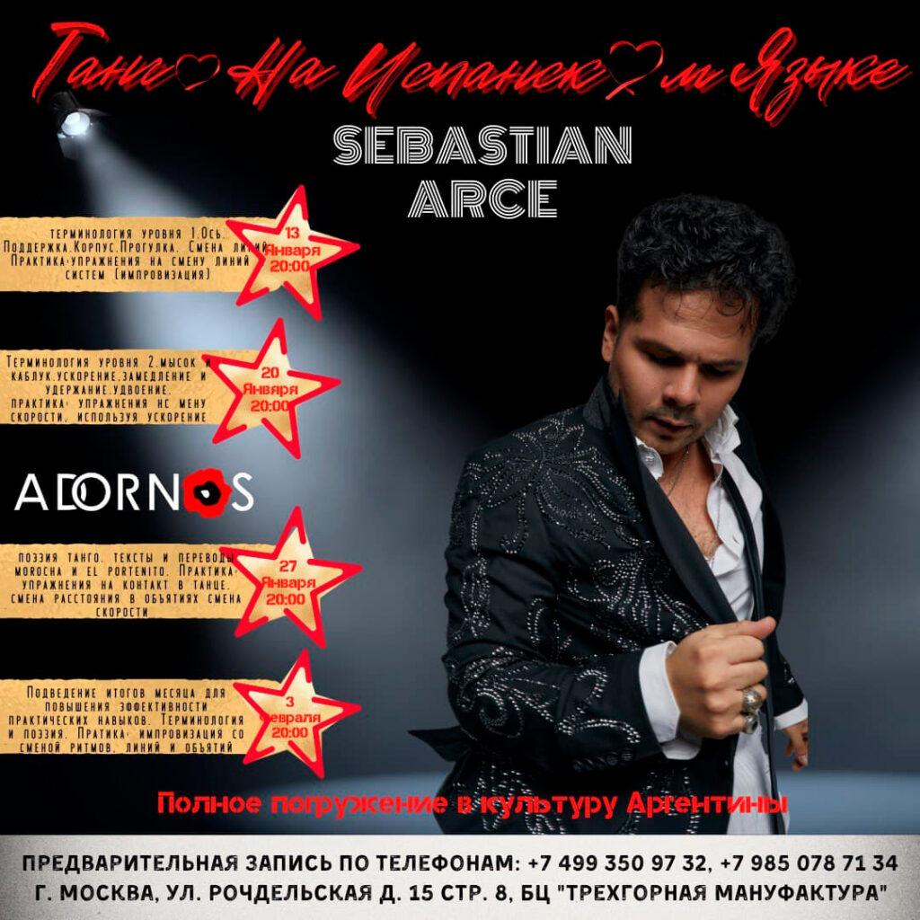 Весь ЯНВАРЬ каждую среду в 20:00 Танго на Испанском Языке с Себастьяном Арсе