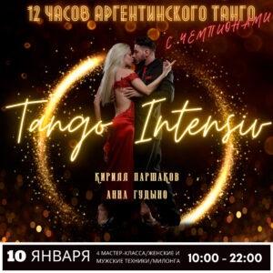 10 января - Танго Интенсив 12 часов танца!