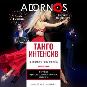 10 января - Танго Интенсив 12 часов танца