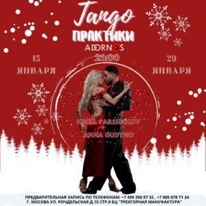 15 и 29 января Танго Практики с Чемпионами