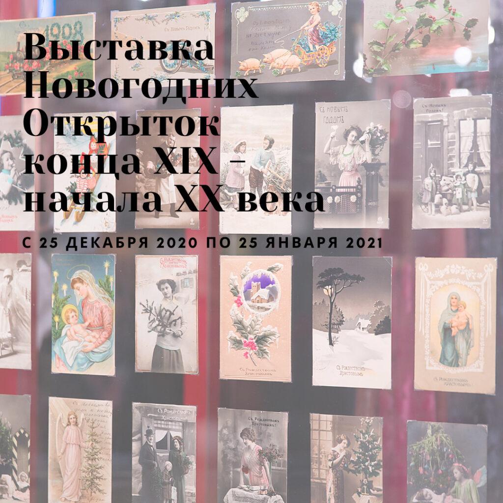 Выставка новогодних открыток конца XIX и начала XX века