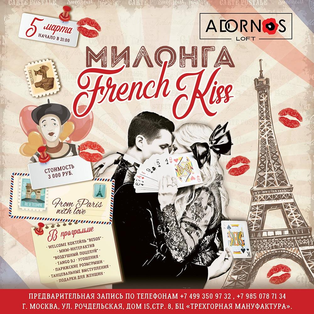 """5 марта в 21:00 - Милонга """"French Kiss"""" в Adornos Loft"""
