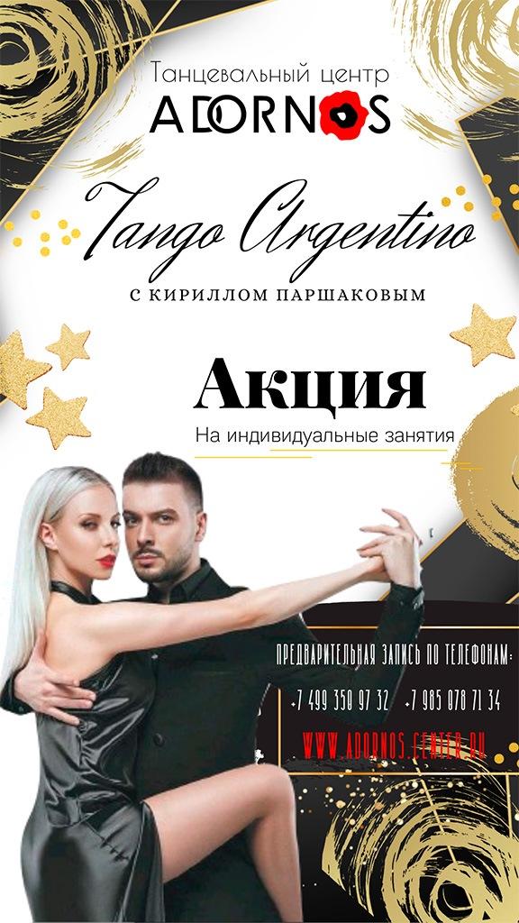 индивидуальные занятия с Кириллом Паршаковым