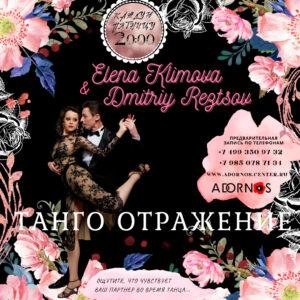 Курс «Танго Отражение» с Еленой Климовой и Дмитрием Резцовым