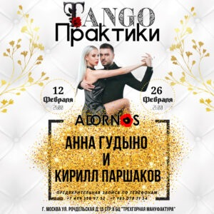 12 и 26 Февраля 21:00 Танго Практики с Чемпионами