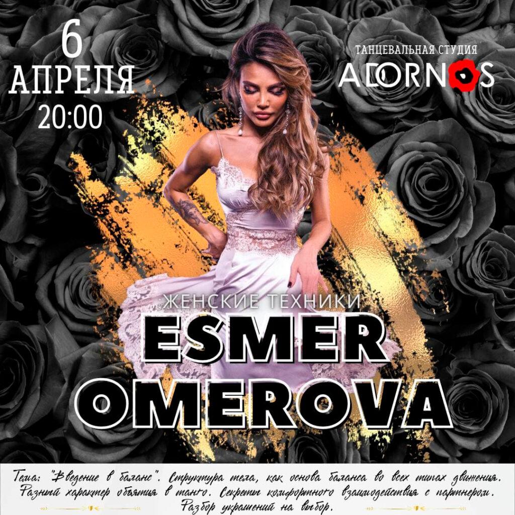 6 Апреля 20:00 Женские Техники с Эсмер Омеровой