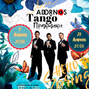 9 и 23 Апреля в 21:00 Танго Практики с Adornos Team