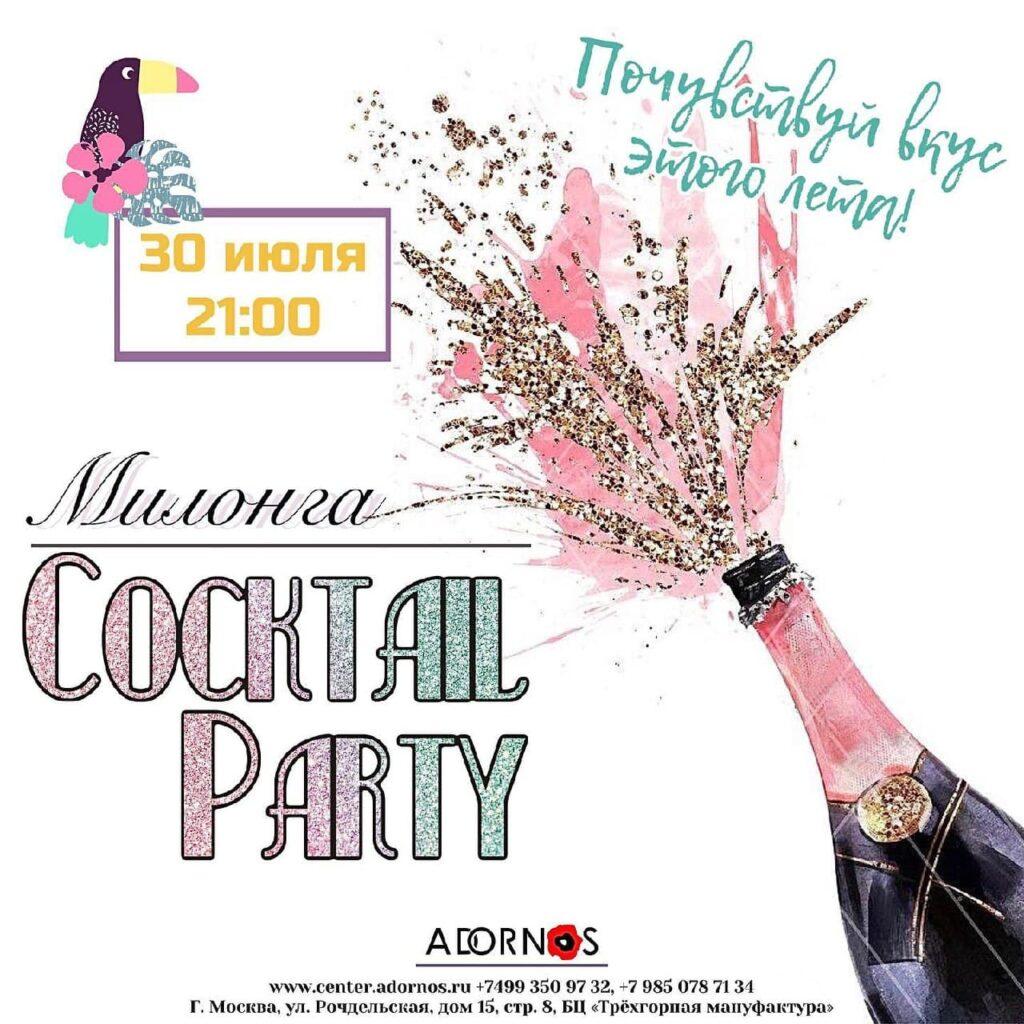 30 июля в 21:00 - милонга «Coctail Party»