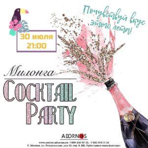 30 июля в 21:00 — милонга «Coctail Party»