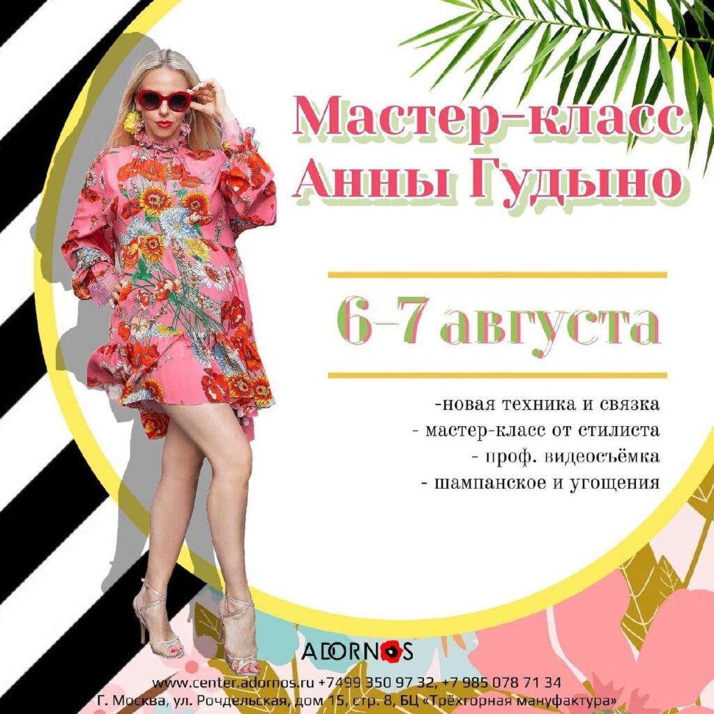 6 и 7 августа - серия мастер-классов от Анны Гудыно