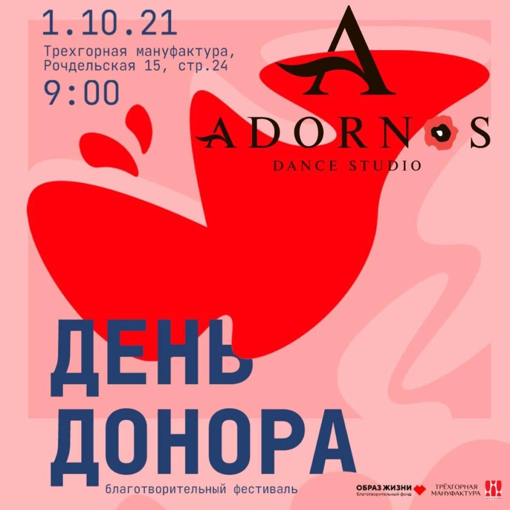 День донора при поддержке студии танцев Adornos