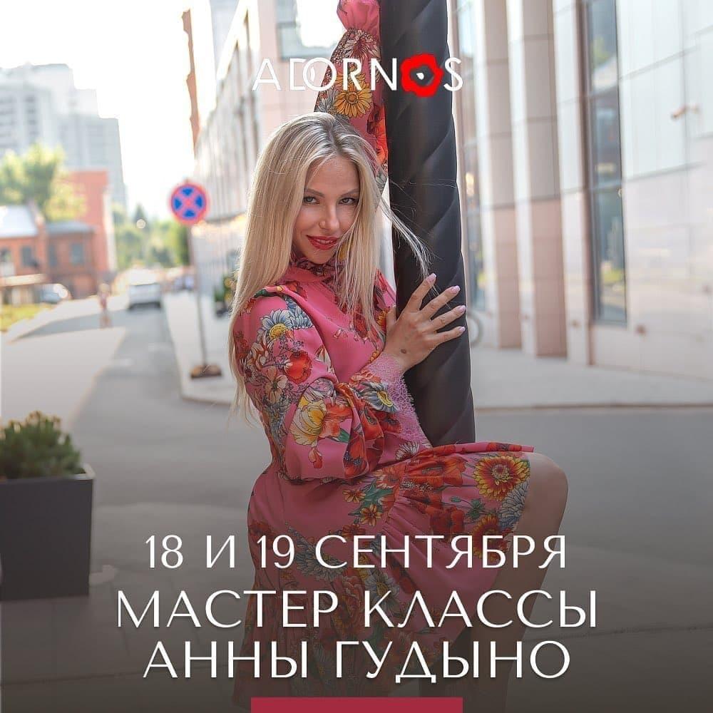18 и 19 сентября мастер классы Анны Гудыно
